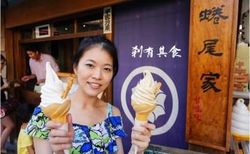 [台南美食] 蜷尾家甘味處霜淇淋 散步甜食 @正興街超人氣冰淇淋 布萊恩紅茶