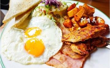 [台中早午餐] 奧樂美特 Olimato Bistro @大份量早午餐 鐵鍋料理 飲料無限續杯 CP值高
