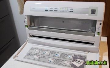 [家電開箱]FoodSaver家用真空包裝機V3440-一個人也能輕鬆煮的小秘訣!