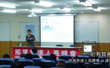 [演講] 部落格達人高峰會 in 建國科技大學 (新增合照)