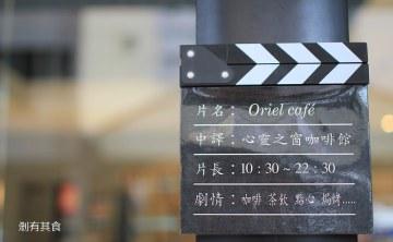 [台中] 音響發燒友不能錯過的 Oriel cafe心靈之窗咖啡館(已歇業)