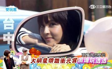 [愛玩客台中] 20150206 大明星帶路衝元宵 周邊玩透透 (吳鳳 魏蔓)