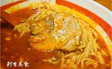 [台中沾麵] 三田製麵所 @沾麵還是很好吃 灼熱拉麵新品上市 嗜辣者快來挑戰