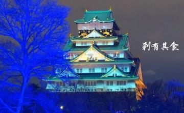 [大阪景點] 大阪城3D燈光秀 史上最大金字塔型彩燈樹 @文末有優惠券 期間限定至2015.3.1 (影片)