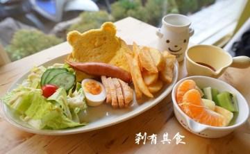[台中早午餐] 大喜咖啡 @熊出沒!療癒度滿點的熊熊早午餐 炸雞也好好吃