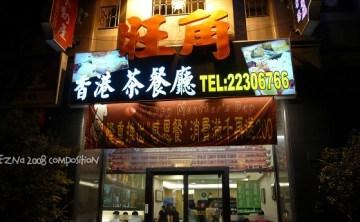 [台中]  旺角香港茶餐廳
