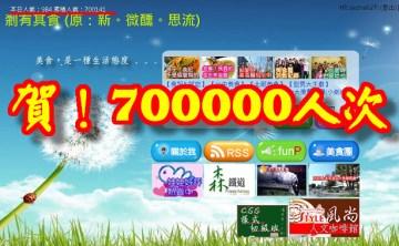 [賀] 700000人次達成!