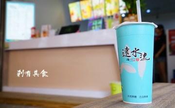 [台中飲料] 遠水流人文茶飲 青海店@使用高大鮮乳 天然蔗糖 真材實料好好喝(已歇業)