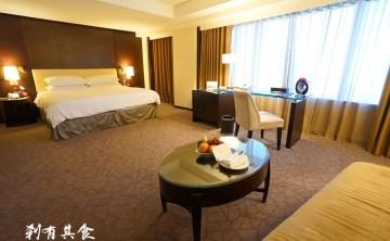 [台南住宿推薦] 香格里拉台南遠東大飯店之豪華閣真的很豪華 @房間設施及早餐 舒服到不想出門 很棒的生日行