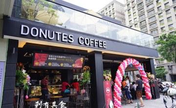 [台中24小時咖啡] 多那之咖啡 崇德店 (Donut coffee) @7/19新開幕