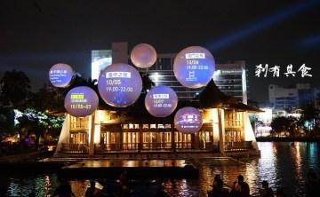 【台中必看】 臺中光影藝術節 Taichung Light Festival 大型水上投影  (有影片) (7/15:更新2016活動)