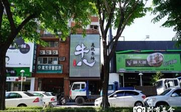 牛八炭燒牛排   台中牛排 龍八燒肉 新品牌 6月新開幕!