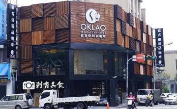 歐客佬咖啡農場 太原店新店面 | 吳若權代言 全台唯一農場直營產銷合一