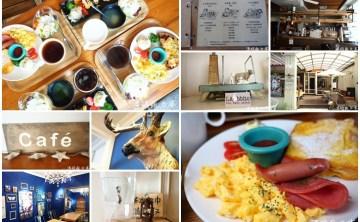 LAbbito cafe | 台中西區美食 好療癒的早午餐