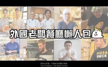 台中外國老闆餐廳懶人包 │ 超過40間餐廳資訊,不用出國也能吃到道地外國料理~