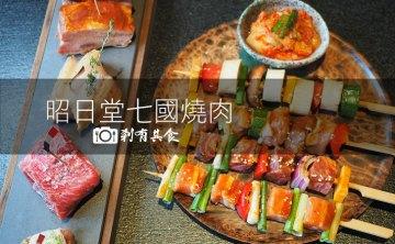 昭日堂 | 七國烤肉套餐必點 裝潢美氣氛佳 料理好吃 期間限定省錢吃飽飽點菜法