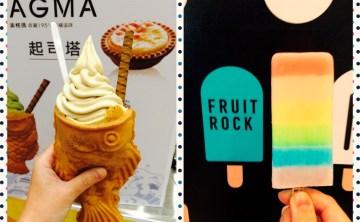 中友甜品節   中友百貨美食 Fruit Rock搖滾水果 彩虹冰棒 VS MAGMA 暴鯉龍鯛魚燒霜淇淋