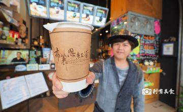 布萊恩紅茶 中科店 | 手搖茶的魔法 來喝杯用心好茶 花蓮瑞穗蜜香紅茶 阿里山高山紅茶 使用嘉明鮮乳(已歇業)