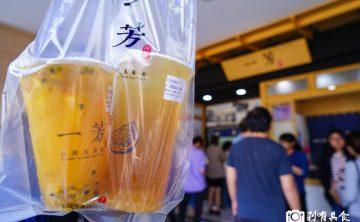 一芳水果茶 | 台中北區 文青飲料店 喬治派克新品牌 ( 科博館旁 ) 排的不要不要