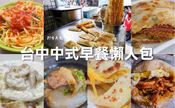 台中中式早餐懶人包 | 吃早餐很重要! 35家好吃的台中中式早點就在這裡!