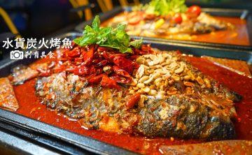 水貨炭火烤魚 台中公益店 |  台中時尚川菜料理 1爐2吃創意新吃法 辣的好過癮啊!