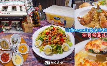 2017 Hellmann's 美味沙拉之旅 × 法貝諾義式小館 | 台中西屯區美食 主廚好手藝 推義大利麵 沙拉