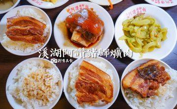 溪湖阿讚豬腳爌肉飯 | 溪湖美食 便宜好吃的30年老店 在地人與食尚玩家推薦