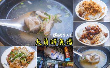 大員鮮魚湯 | 台中西區美食 每天現殺鮮魚 鮮魚湯好喝 是用魚骨熬的 ( 2017菜單 )