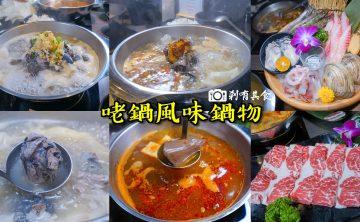 咾鍋風味鍋物 | 台中草悟道美食 推蒜頭雞燒鍋跟麻油雞 (已歇業)