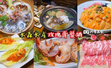水森水產   台中海鮮鍋 玫瑰膏蟹鍋 還有海膽快滿出的特上海膽滿天丼 根本就是海鮮控的天堂 (有影片)