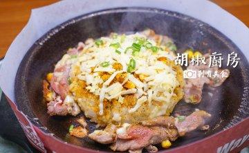 胡椒廚房 台中中友店   日本鐵板料理 想吃幾分熟自個來 ( 菜單/B3美食街 )(已歇業)