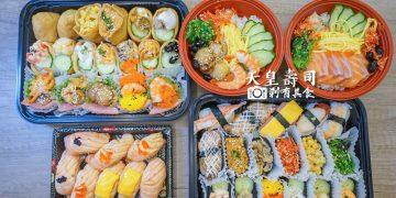 天皇壽司 | 大里仁化黃昏市場 平價好吃外帶花壽司 生魚片丼飯居然才100元 (30秒不NG影片)