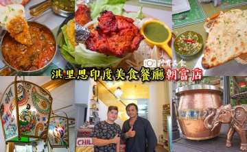 淇里思印度美食餐廳 朝富店 Chillies Indian Restaurant Chaofu rd Taichung | 台中印度料理 烤餅咖哩必點 推羊排 炸印式蔬菜 林酒店斜對面 (素食可/包廂/停車場/影片)
