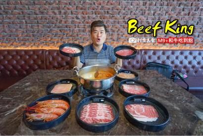 Beef King M9+頂級澳洲和牛火鍋吃到飽 | 台中公益路美食 和牛好吃 也推鹿兒島茶美豬 美國紅櫻豚