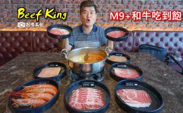 Beef King M9+頂級澳洲和牛火鍋吃到飽 | 台中公益路美食 太誇張! 鹿兒島茶美豬 美國紅櫻豚 阿根廷天使紅蝦 居然也都可以吃到飽 ( 菜單/停車場/影片 )