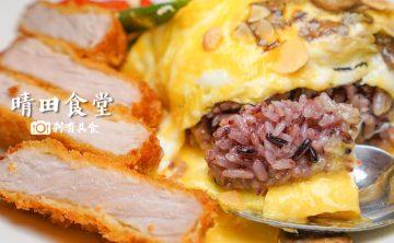 晴田食堂 | 台中西區美食 好吃定食還有紫米飯 安心食材讓人放心 有家的感覺(已歇業)