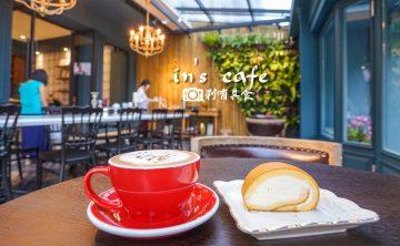 ins cafe | 台中大坑美食 歐式庭園風質感咖啡館 超好拍 推精品咖啡 生乳捲