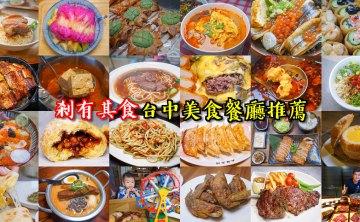 台中美食餐廳推薦 | 分類懶人包 今天想吃什麼就從這裡找 ( 2018更新 )