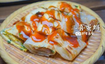 三喜蛋餅   台中北區早點 一中商圈排隊早餐 好吃的古早味手工蛋餅