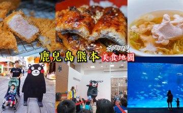 鹿兒島熊本美食地圖 | 6天5夜親子自駕遊 來去找熊本熊住一晚!