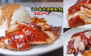 了凡香港油雞飯.麵 | 台中J-mall美食 推油雞 最平價的米其林一星料理