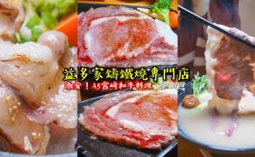 益多家鑄鐵燒專門店 | 激安!挑戰台中最便宜A5日本宮崎和牛? 和牛牛排、拉麵、鑄鐵燒一次全攻略 (向上市場旁)
