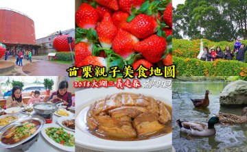 2019苗栗走春 | 苗栗親子美食地圖 三義、大湖篇 半日遊/一日遊行程