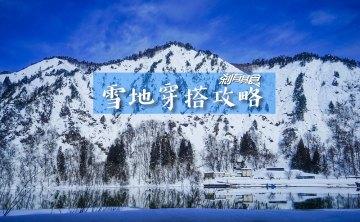 日本雪地要怎麼穿   有了這篇雪地穿搭攻略 零下10度也不用擔心 (影片)