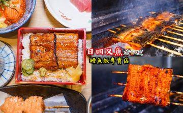 日四又魚 鰻魚飯專賣店 | 台中太平美食 龍眼木炭火烤的好吃鰻魚飯 本壽司新品牌 (74線旁)