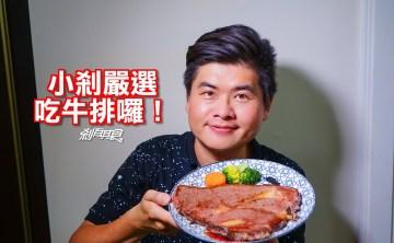 【小剎嚴選】開團!美味牛排超值組 美國肋眼牛排 無骨牛小排 5分鐘在家輕鬆上菜!(影片)