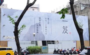 一笈壽司   台中公益路美食 輕井澤新品牌 八錢鍋物原址