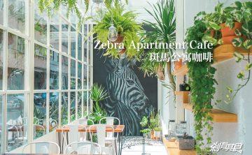 斑馬公寓咖啡 Zebra Apartment Cafe | 台中西區特色老宅咖啡 斑馬散步咖啡二店 還有採光超棒的玻璃屋