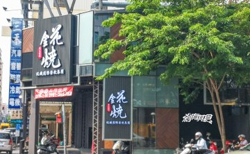 錵燒炭火燒肉 | 台中公益路美食 錵鑶新品牌 KAKOKAKO燒肉原址