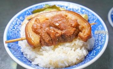 阿永爌肉飯 | 彰化爌肉飯推薦 使用80年黑豆醬油 爌肉飯好朋友「辣菜脯」超好吃